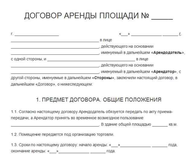 Договор аренды площади: образец, бланк, скачать