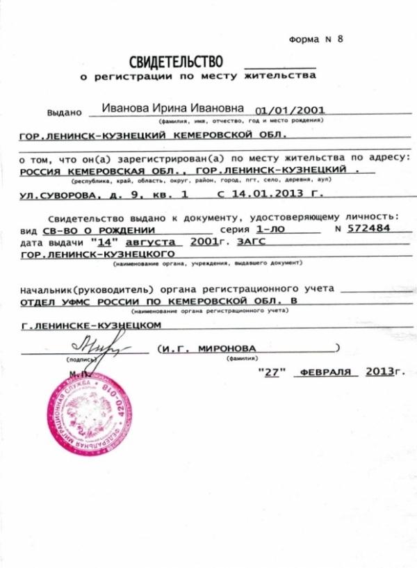 Свидетельство о регистрации ребенка по месту жительства
