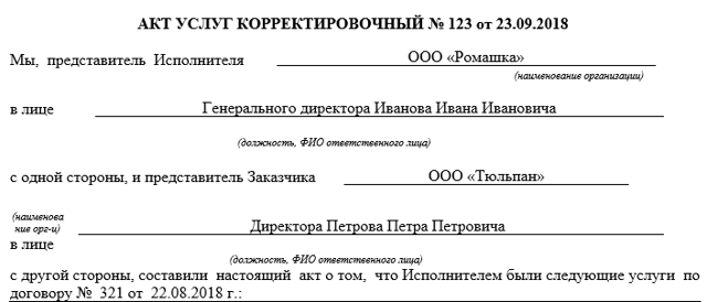 Акт приема-передачи оказанных услуг: образец, бланк, скачать