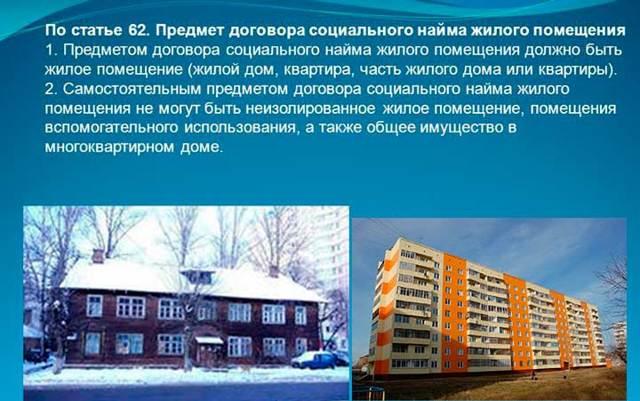 Договор найма жилого помещения между физическими лицами