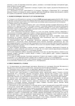 Договор на оказание услуг: образец, бланк, скачать документ