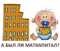 Покупка квартиры с использованием материнского капитала
