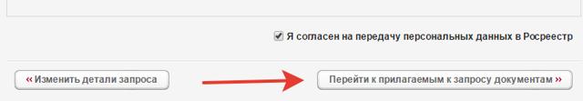 Как заказать и получить выписку из ЕГРН на дом через интернет?