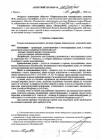 Агентский договор на оказание услуг: образец, бланк, скачать