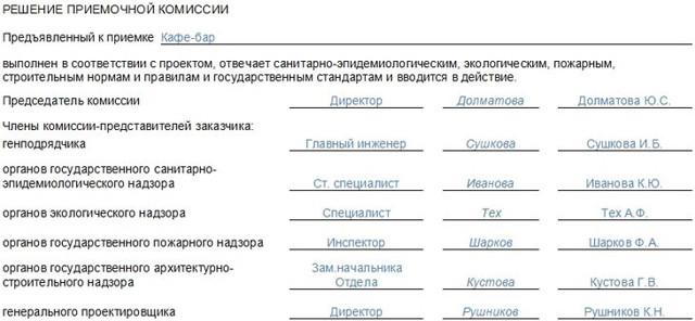 Акт приемки законченного строительством объекта приемочной комиссией