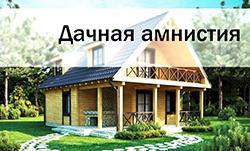Оформление недвижимости по дачной амнистии