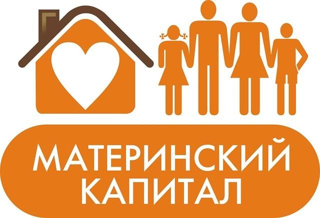 Удвоение материнского капитала при покупке квартиры