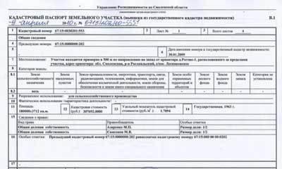 Как проверить кадастровый паспорт земельного участка онлайн?